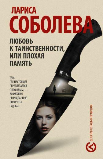 Лариса Соболева - Любовь к таинственности, или плохая память обложка книги