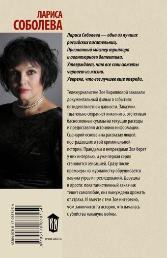 Любовь к таинственности, или плохая память Лариса Соболева