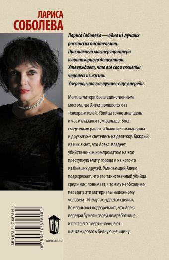 Замкнутый круг обмана Соболева Л.