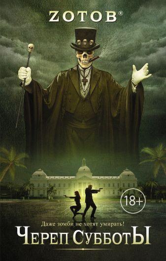 Г Зотов (Zотов) - Череп Субботы обложка книги