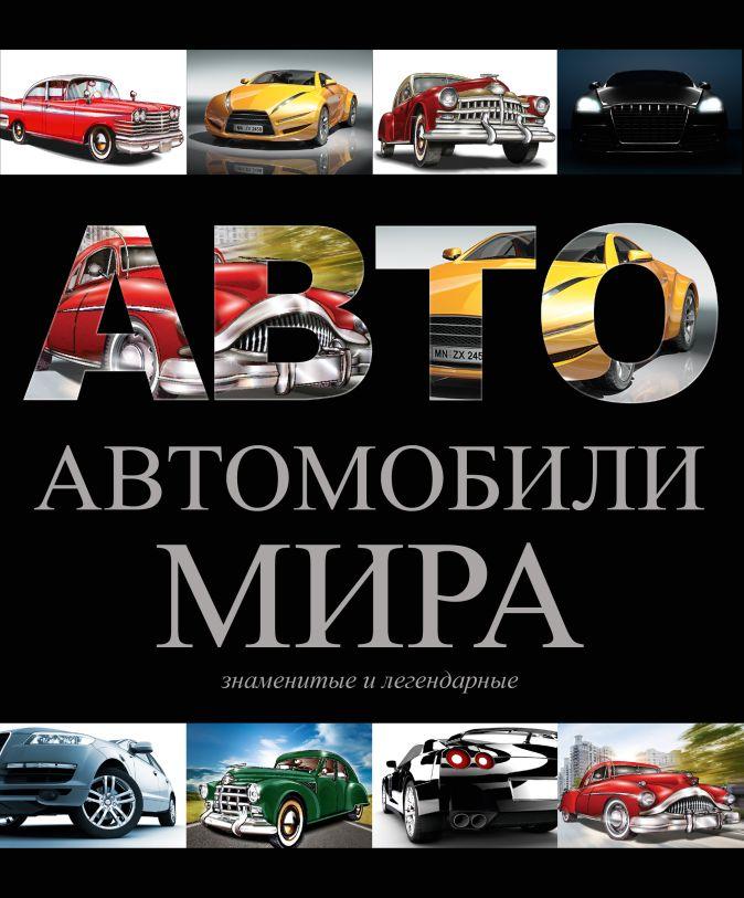 Вильсон К. - Знаменитые и легендарные автомобили мира обложка книги