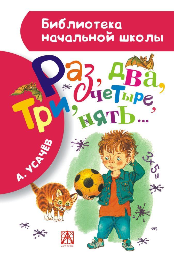 Усачёв А.А. - Раз, два, три, четыре, пять... обложка книги