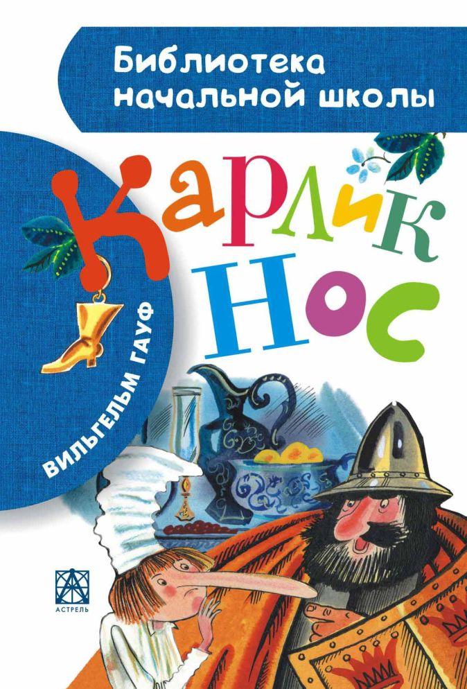 Гауф В. - Карлик Нос обложка книги