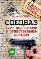 Комаров К.Э. - Спецназ. Курс подготовки с огнестрельным оружием' обложка книги