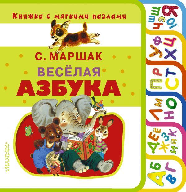 Весёлая азбука Маршак С.Я.