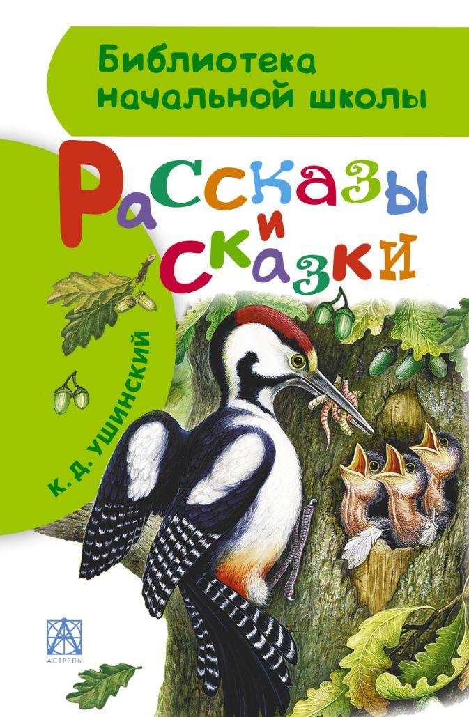 Ушинский К.Д. - Рассказы и сказки обложка книги
