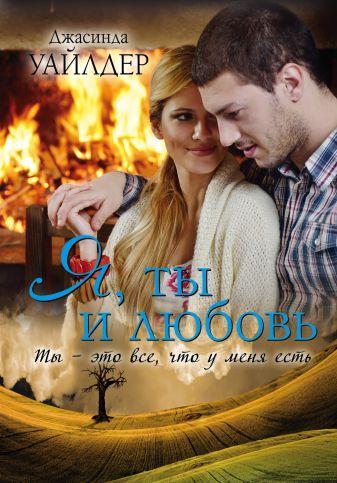 Джасинда Уайлдер - Я, ты и любовь обложка книги