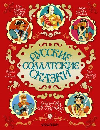 Русские солдатские сказки .