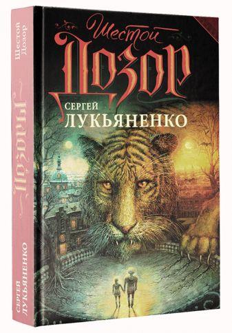 Сергей Лукьяненко - Шестой Дозор обложка книги