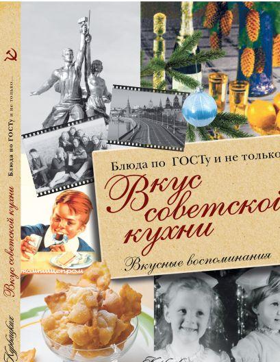 Вкус советской кухни - фото 1