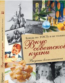 Вкус советской кухни
