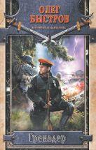 Быстров О.П. - Гренадер' обложка книги