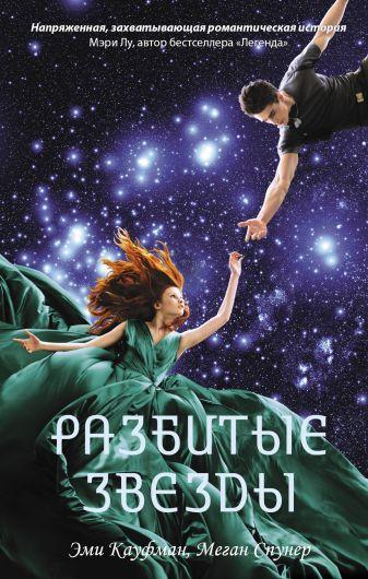 Эми Кауфман, Меган Спунер - Разбитые звезды обложка книги