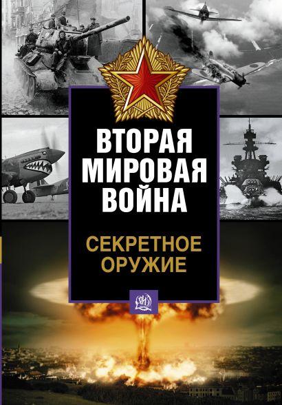 Секретное оружие Второй мировой войны - фото 1