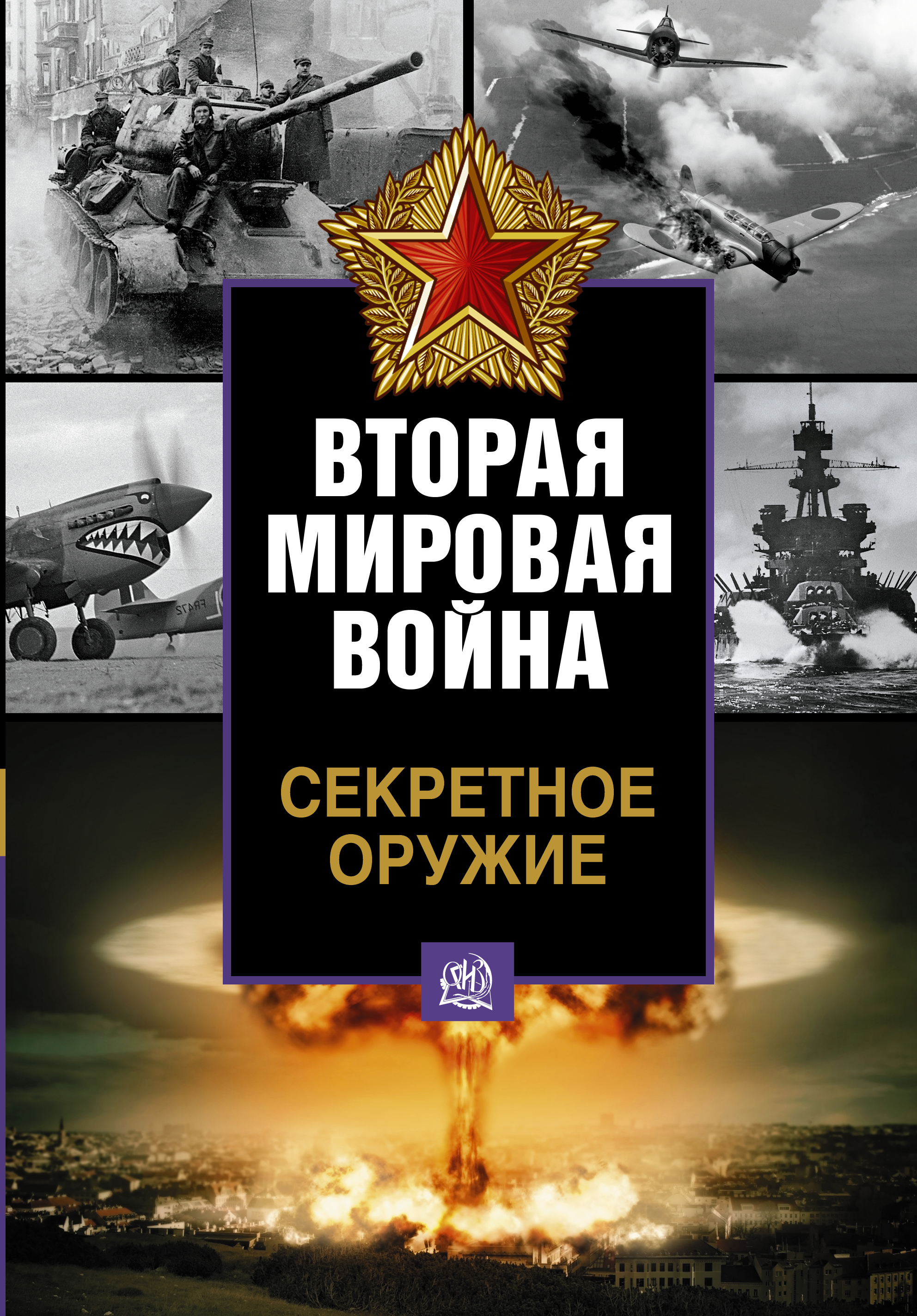 Секретное оружие Второй мировой войны