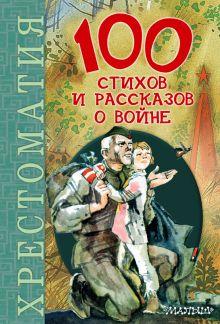 100 стихов и рассказов о войне