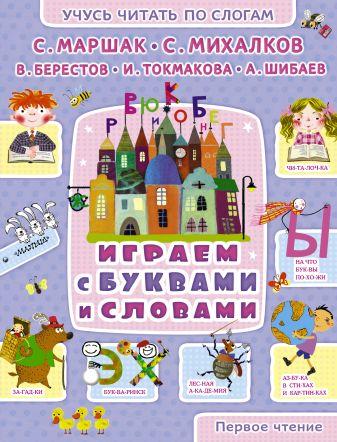 Маршак С.Я., Михалков С.В. - Играем с буквами и словами обложка книги