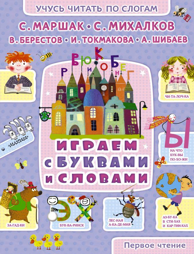Играем с буквами и словами Маршак С.Я., Михалков С.В.