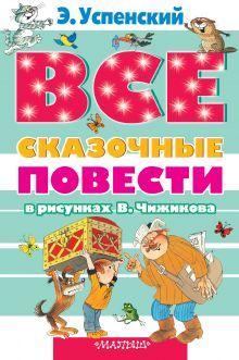Все сказочные повести в рисунках В.Чижикова