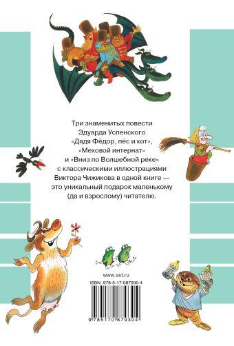 Все сказочные повести в рисунках В.Чижикова Э. Успенский