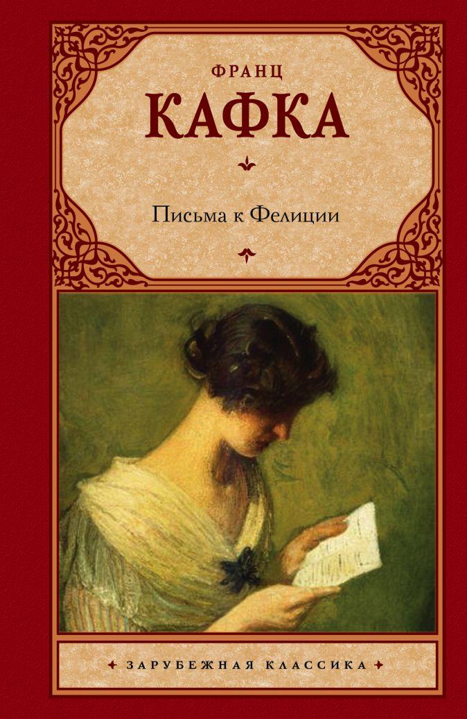 Франц Кафка - Письма к Фелиции обложка книги