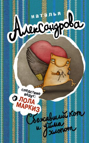 Сбежавший кот и уйма хлопот Наталья Александрова
