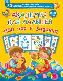 Академия для малышей 1100 игр и заданий. 2-3 года