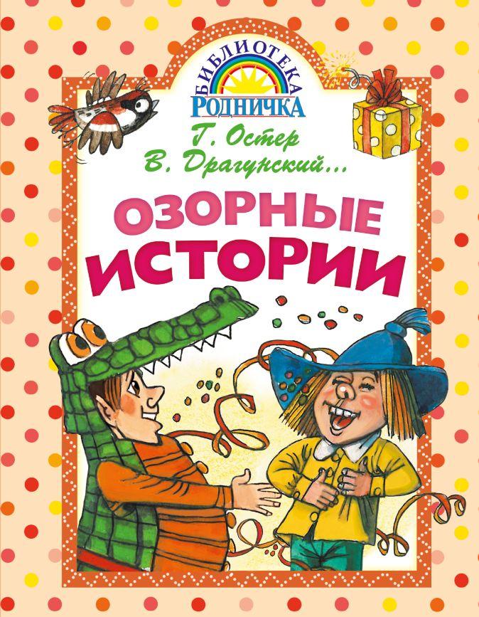 Остер Г.Б., Драгунский В. - Озорные истории обложка книги