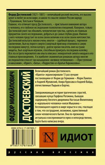 Идиот Федор Михайлович Достоевский