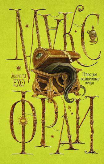 Макс Фрай - Простые волшебные вещи обложка книги