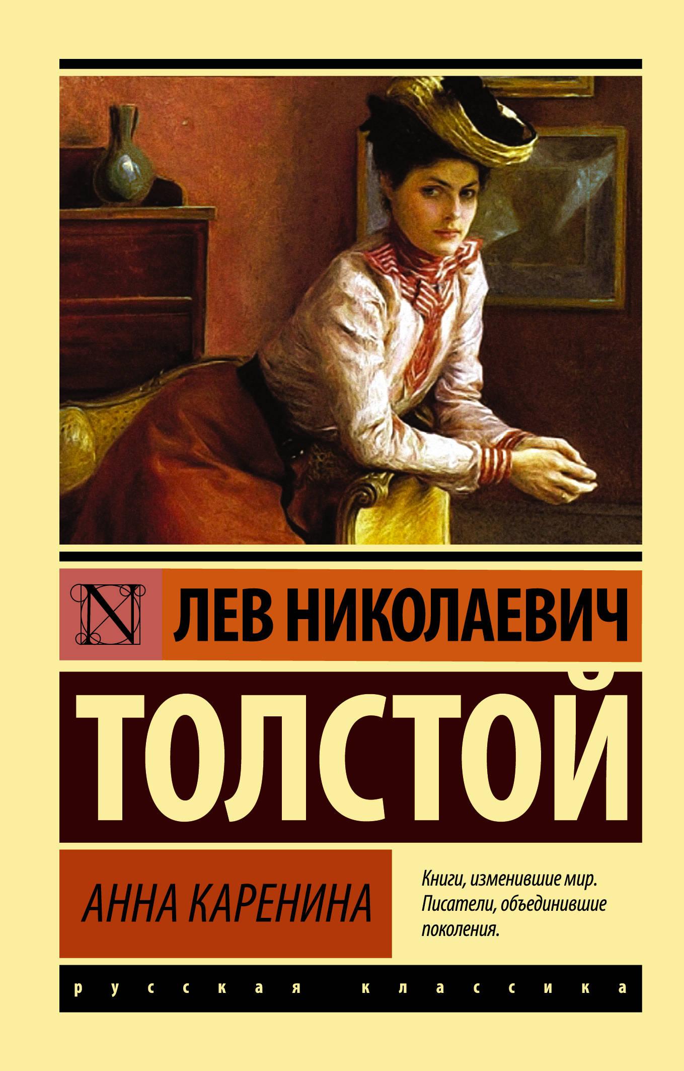 Толстой Л.Н. Анна Каренина алла константиновна тарасова документы и воспоминания