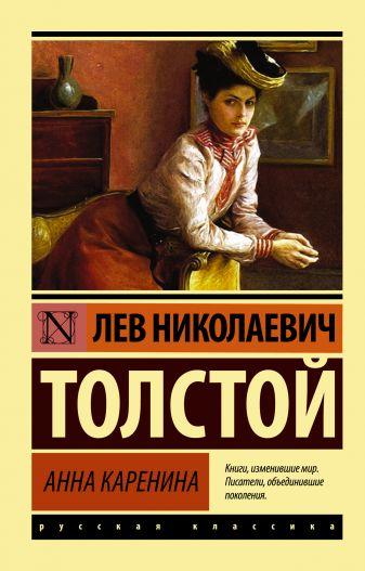 Лев Николаевич Толстой - Анна Каренина обложка книги