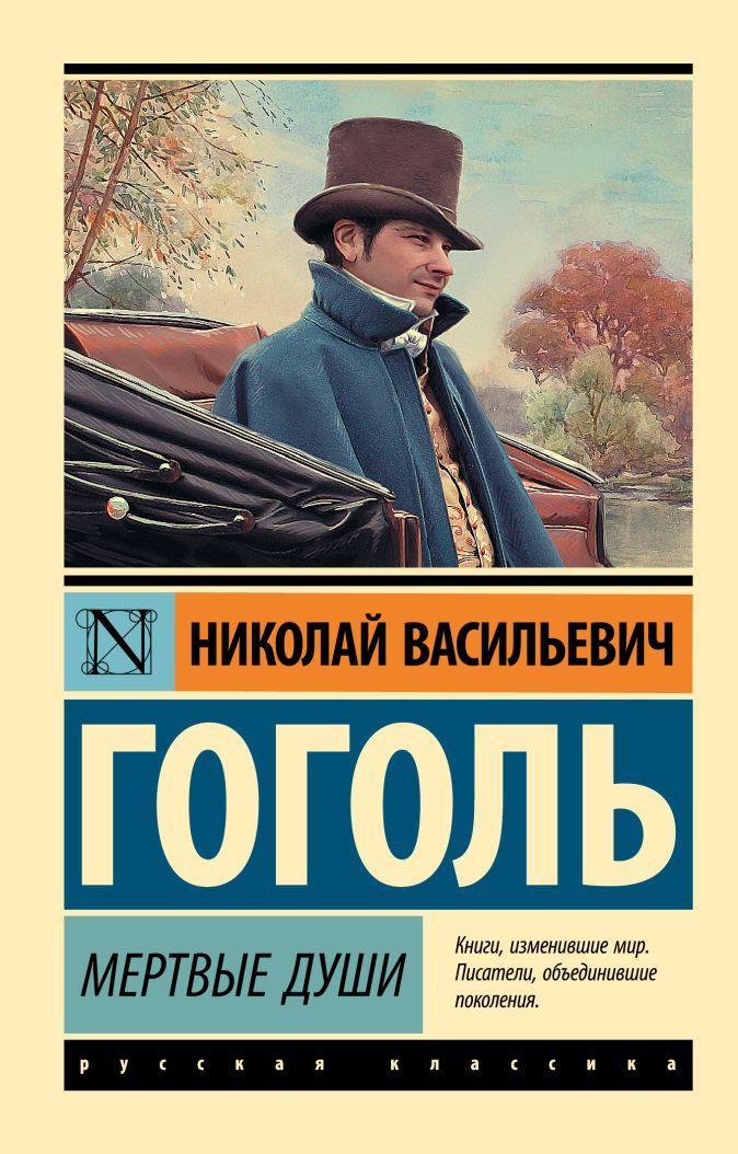 Николай Васильевич Гоголь - Мертвые души обложка книги