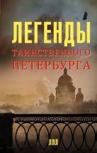 Асадова Н., Мацих Л. - Легенды таинственного Петербурга' обложка книги