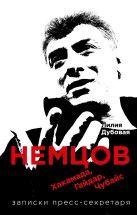 Дубовая Л.С. - Немцов, Хакамада, Гайдар, Чубайс. Записки пресс-секретаря' обложка книги