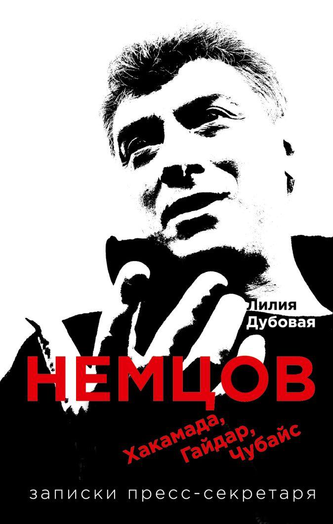 Дубовая Л.С. - Немцов, Хакамада, Гайдар, Чубайс. Записки пресс-секретаря обложка книги