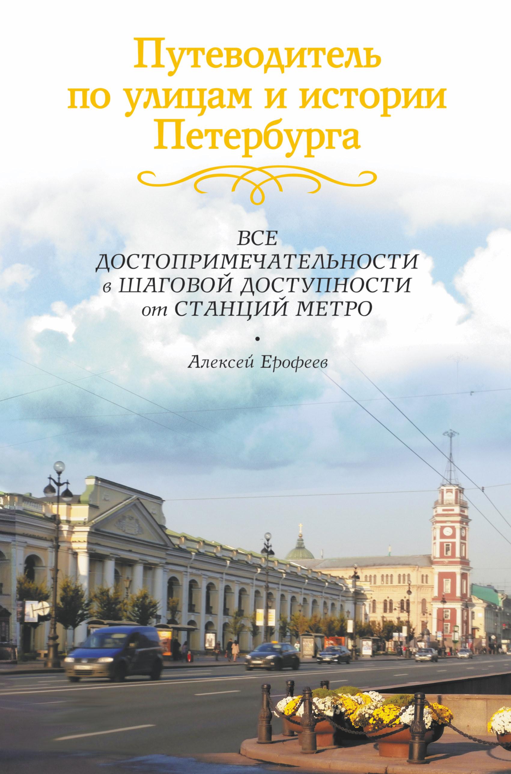 Алексей Ерофеев Путеводитель по улицам и истории Петербурга