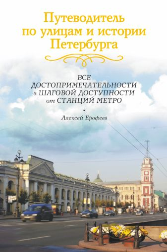 Алексей Ерофеев - Путеводитель по улицам и истории Петербурга обложка книги