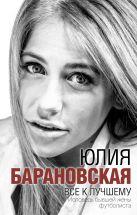 Барановская Ю.Г. - Все к лучшему' обложка книги