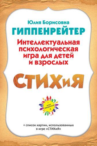 """Гиппенрейтер Ю.Б. - СТИХиЯ. Интеллектуальная психологическая игра для детей и взрослых. Версия """"Пушкин"""" обложка книги"""