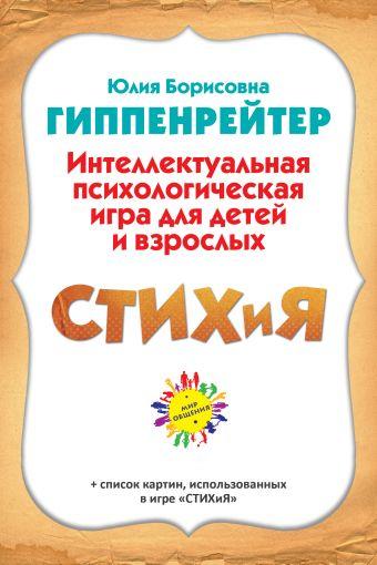 """СТИХиЯ. Интеллектуальная психологическая игра для детей и взрослых. Версия """"Пушкин"""" Гиппенрейтер Ю.Б."""