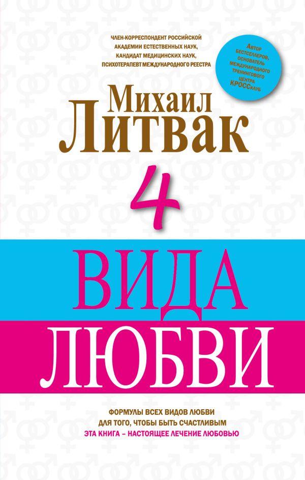 Литвак Михаил Ефимович 4 Вида любви