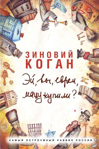 Зиновий Коган - Эй, вы, евреи, мацу купили? обложка книги