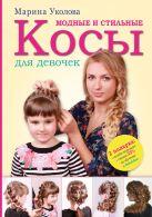 Уколова Марина - Модные и стильные косы для девочек' обложка книги