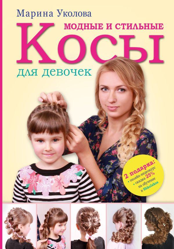 Модные и стильные косы для девочек Уколова Марина