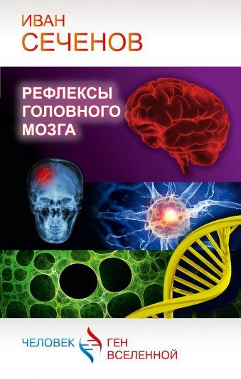 Рефлексы головного мозга Сеченов И.