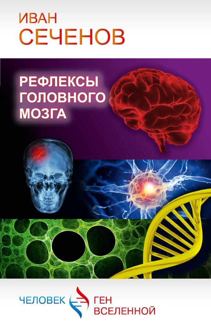 Сеченов И. - Рефлексы головного мозга обложка книги