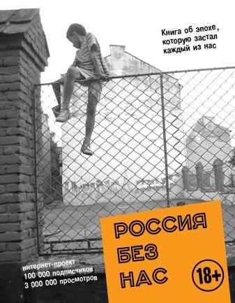 Уродов А.Н. - Россия без нас обложка книги