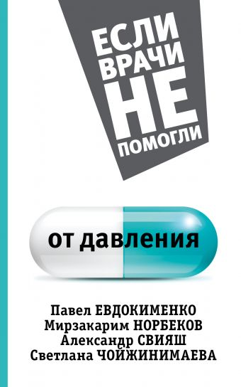 От давления Норбеков М.С.,Свияш А.Г.,Чойжинимаева С.Г., Евдокименко П.