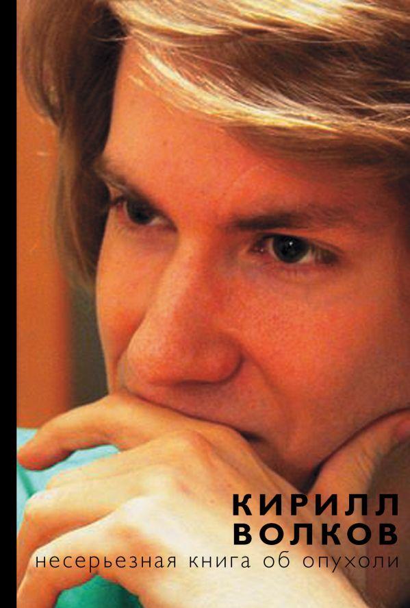 Несерьезная книга об опухоли Кирилл Волков